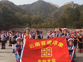 """弘扬彝族文化,长城脚下400人方阵展演""""彝族一家亲"""""""