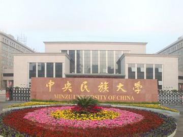 新时代彝族地区社会经济文化发展学术研讨会 邀请函