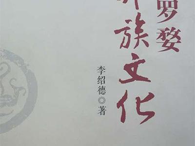 李绍德:我的作家梦