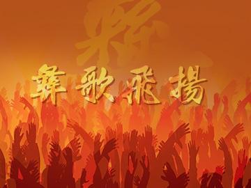 众星云集,同贺新年:2018中国彝族年.彝歌飞扬文艺晚会11月19日全网直播