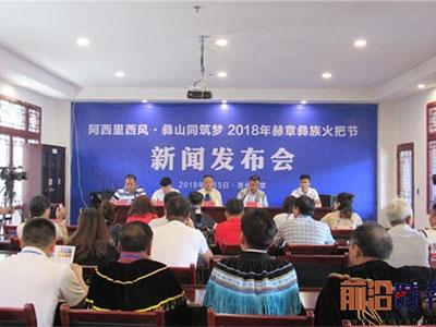 """贵州赫章彝族文化保护和发展工作""""坪上花开"""""""