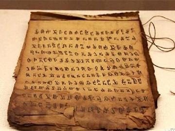 全国彝语术语标准化工作委员会第七次术语审定会在四川召开