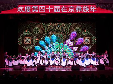 感谢北京彝族年:有回家过年的感觉真好!