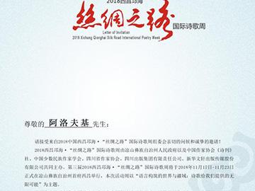 """马边彝族诗人阿洛夫基参加""""丝绸之路""""国际诗歌周盛会"""