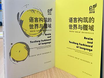 """《语言构筑的世界与疆域——西昌邛海""""丝绸之路""""国际诗歌周诗文选》亮相2018西昌邛海""""丝绸之路""""国际诗歌周。"""