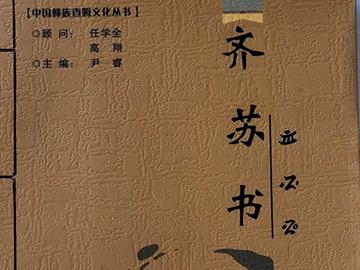 比李时珍《本草纲目》还早12年的双柏彝文医书《齐苏书》的学术价值