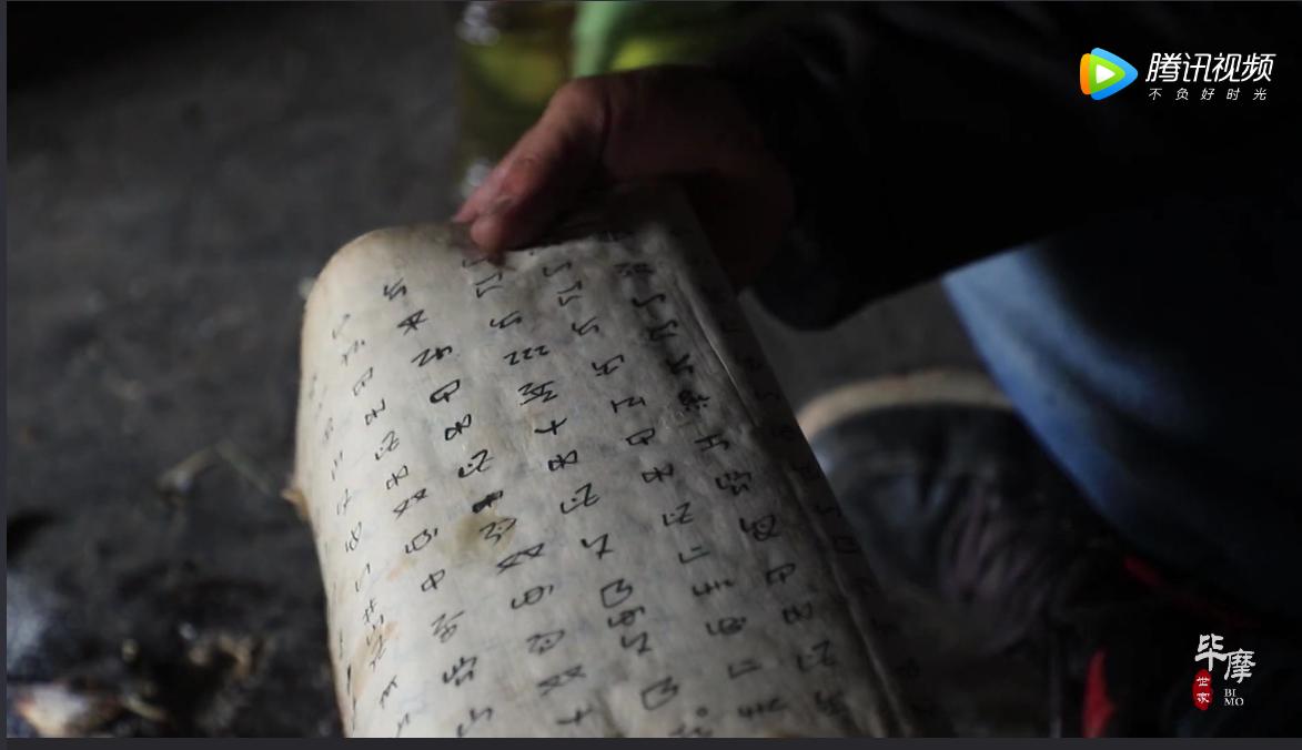 彝族毕摩文化纪录片《毕摩世家》