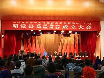 昭觉:召开音乐、舞蹈协会成立大会