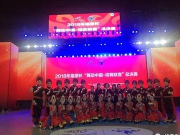 恭喜!《彝山杜鹃红》在中国排舞运动中获一等奖