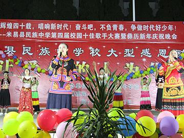 米易民中庆祝彝历新年活动丰富多彩