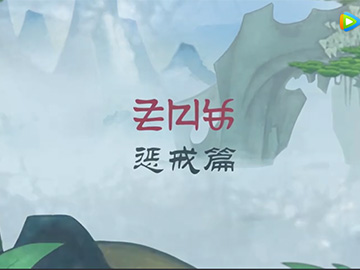 中国彝族古训文化微动漫作品《惩戒篇》