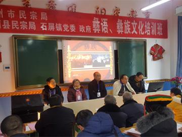 古蔺县石屏镇彝语 彝族文化培训班开班