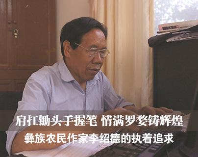 <strong>李绍德:一位彝族农民作家的执着追求</strong>