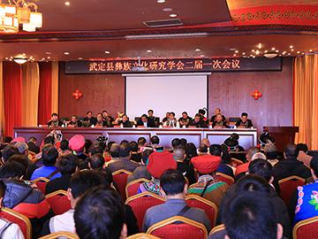 武定县彝学会第二届一次会议在彝家大酒店举行