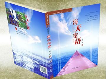 彝族作家海讯散文诗集《海天密语》荣获全国十佳图书奖