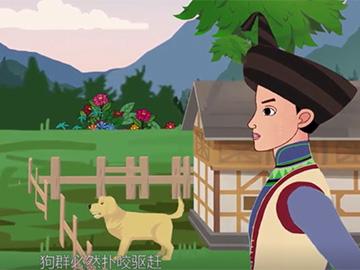 中国彝族古训文化微动漫作品(十二)《清白篇》