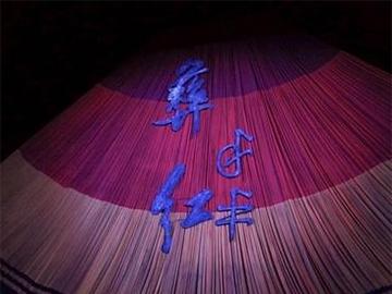 """国有企业""""文化扶贫""""《彝红》昨晚在四川省锦城艺术宫上演"""