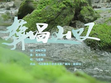 马边MV:《彝唱山叹》