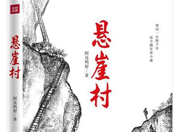 凉山脱贫攻坚题材作品《悬崖村》正式出版发行