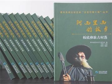 《阿西里西的故乡——板底彝族古村落》出版发行