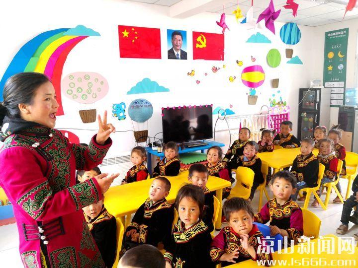 村里办起幼教点帮助彝区娃娃学前学会普通话。记者  阿克鸠射 摄