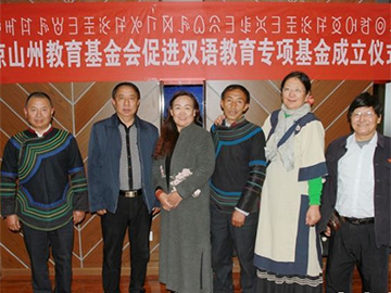 凉山州教育基金会促进双语教育专项基金成立仪式在西昌举行