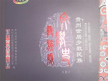 《贵州世居少数民族文学史 彝族卷》出版发行