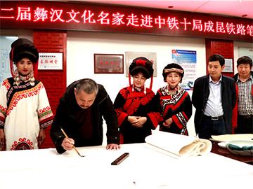 """中铁十局举办""""第二届彝汉文化书画笔会"""""""