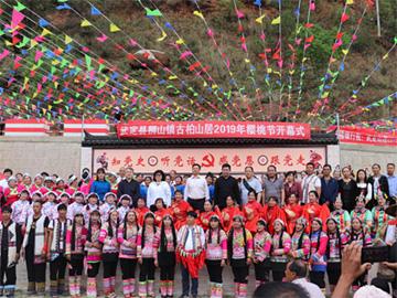 武定县狮山镇:彝家山寨樱桃节