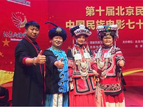 彝族电影《诺苏之鹰》应邀参加第十届北京民族电影展暨中国民族电影70年回顾展