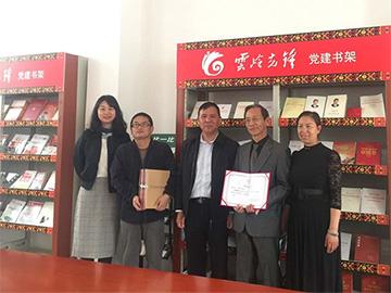 楚雄彝族文化研究院向云南大学捐赠彝文文献