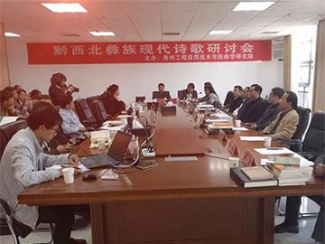"""黔西北彝族现代诗歌研讨会""""在贵州工程应用技术学院召开"""