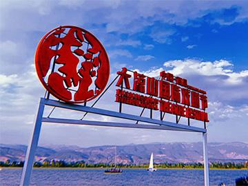 """大凉山将办中国西部首个国际戏剧节,做""""戏剧的香格里拉"""""""