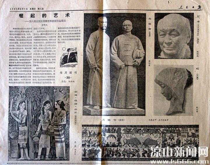 《人民日报》1985年4月7日第八版刊登了《凉山风情》。