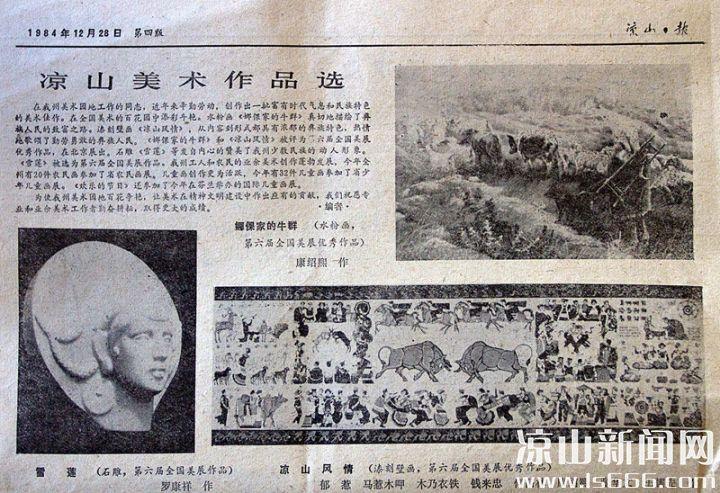 《凉山日报》1984年12月28日第四版刊登了《凉山风情》。