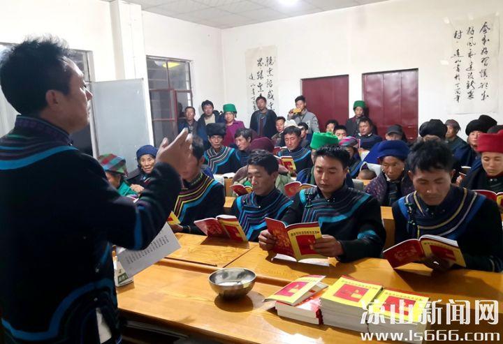 开展农民夜校,组织村民学习彝族传统道德教育
