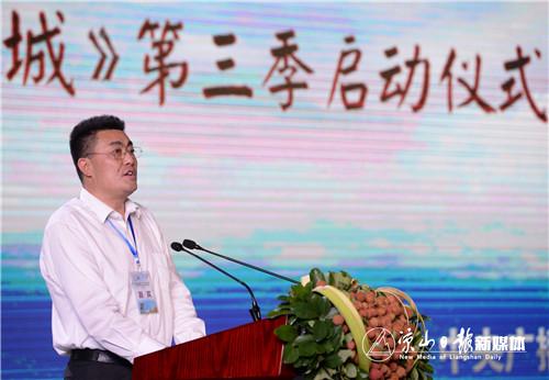 《魅力中国城》第三季正式启动 林书成出席并发言
