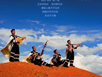 你猜不到:哪个是彝族最忙碌的音乐组合