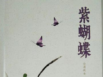 彝族女作家商小燕小说《紫蝴蝶》将改编成电影