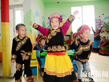 学前学会普通话 为凉山彝区儿童成才发展播下希望的种子