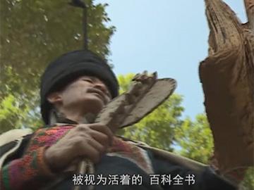 美姑县《彝族博葩》非遗申报片