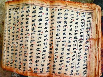 贵州:盘州一村民家藏多卷177年彝文古籍 保存面临难题