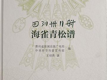 首部彝文新史诗《海雀青松谱》出版发行