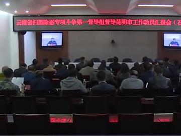 石林电视台:彝语新闻(2018.11.03)