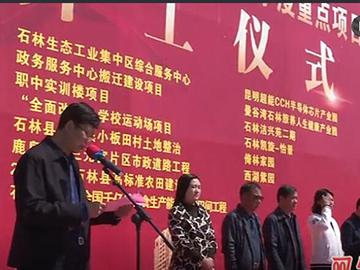 石林电视台:彝语新闻(2019.3.30)