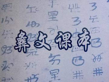李绍德:武定县彝族文化从青少年抓起