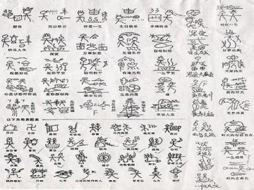 彝族文化研究的当代使命