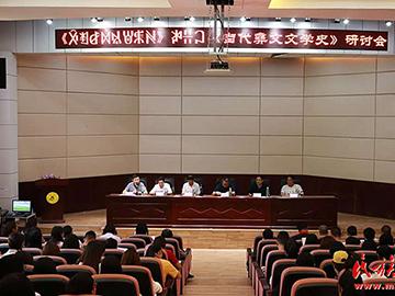 《当代彝文文学史》研讨会在四川凉山举行
