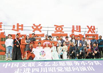 欢声笑语送给彝乡群众--中国文联文艺志愿服务小分队赴昭觉为基层群众送上视听盛宴