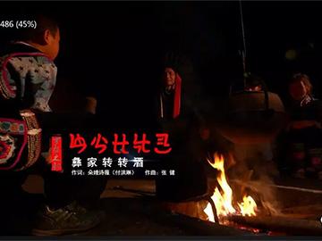彝语酒歌专辑《罗婺之韵—酒歌》出版发行